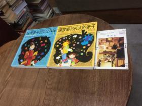 2本合售:培养孩子的英文耳朵+喂故事书长大的孩子 无划品好内新