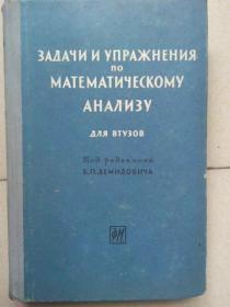 高等技术学校 数学分析习题与练习 俄文版