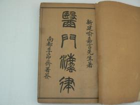 清光绪丁未  医门法律(一册六卷)