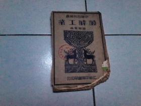中华百科丛书:酸酵工业