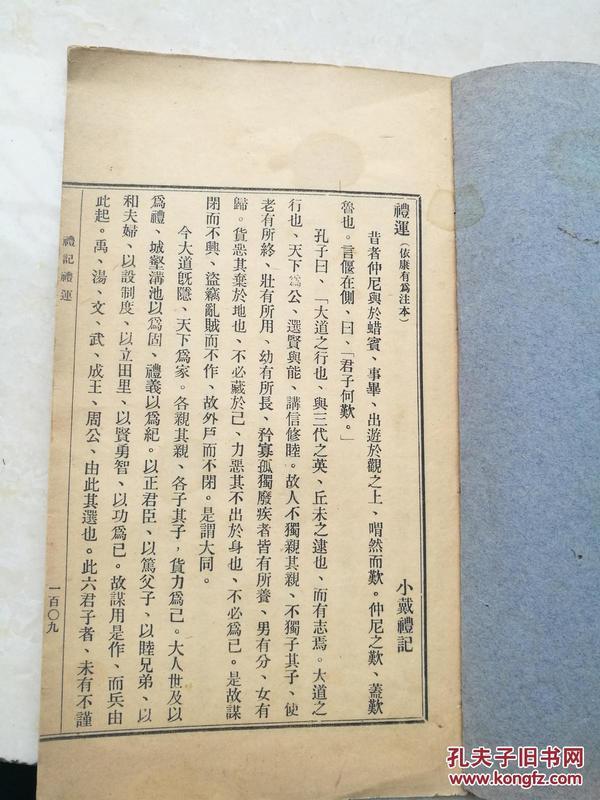 十分珍贵的抗日战争时出版的中国学术论著集要。每页都有什么时候来稿,什么时候出版几页,因为当时局势相当紧张,出版十分不易,