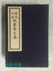 景元刊本佩韦斋文集(1函3册)