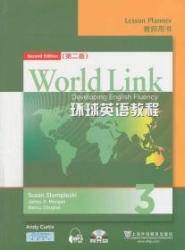 环球英语教程3