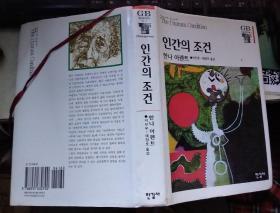 인간의 조건 (the human condition 人的条件) 韩文版