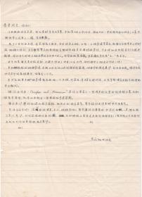 著名经济学家,社会活动家:成思危先生信札一通一页( 16开)