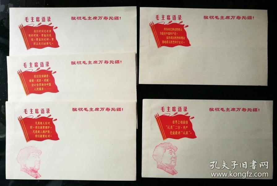 趣味封:标准文革毛主席语录空白封(5枚一组,少见)