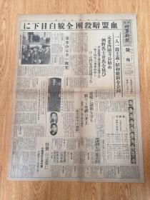 1933年2月2日【大坂时事新报 号外】:血盟暗杀团事件报道,满洲国问题,日本自卫权认定等