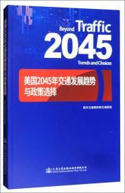 【正版未翻阅】美国2045年交通发展趋势与政策选择