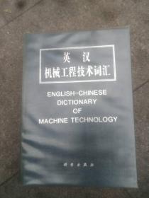 英汉机械工程技术词汇