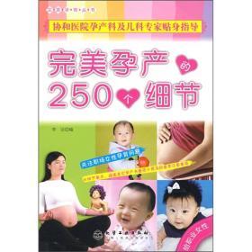 完美孕产的250个细节(给职业女性)