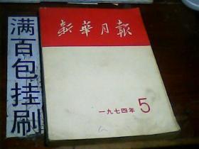 新华月报1974.5