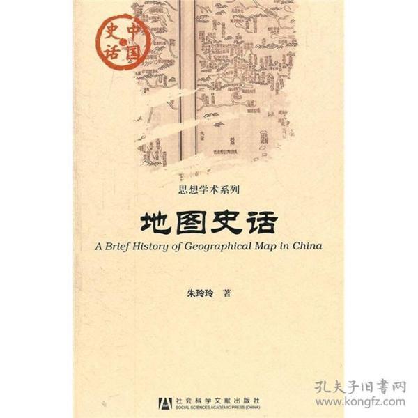 中国史话·思想学术系列:地图史话