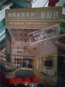 正版!细解家居系列2·新欧式一叶装饰机构 家装方法指导书籍