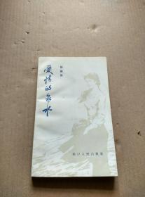 爱情的泉水(作者张昆华签赠本)
