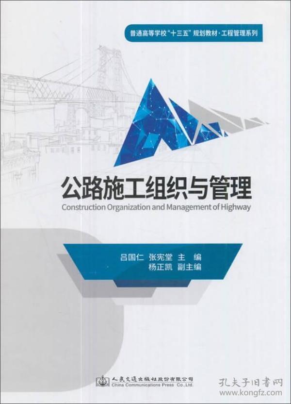 公路施工组织与管理