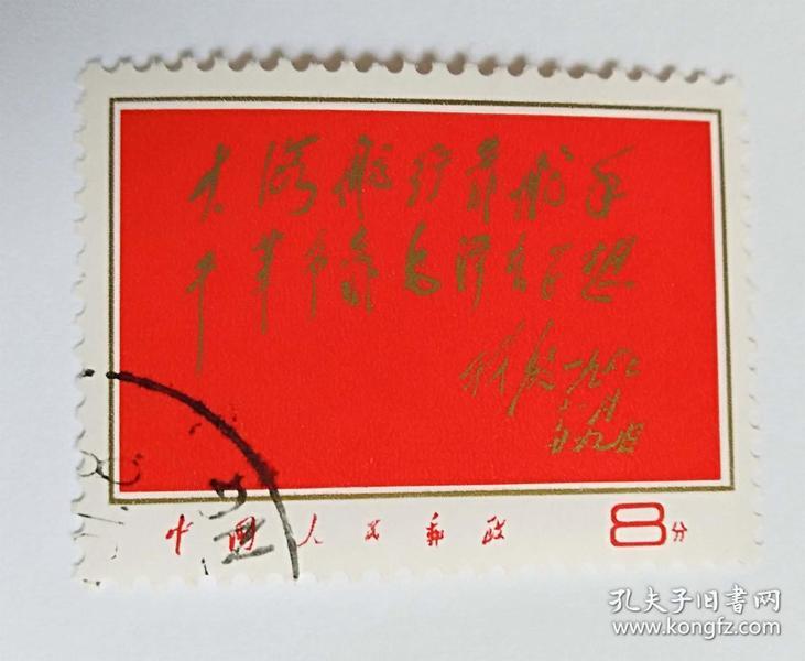 文8林彪题词《大海航行靠舵手》盖销邮票