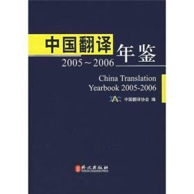 中国翻译年鉴:2005-2006