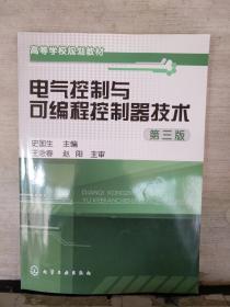 高等学校规划教材:电气控制与可编程控制器技术(第3版)