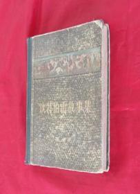 《坎特伯雷故事集》硬精装【1957年印】