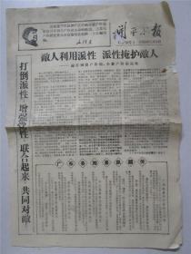 文革广东地方小报: 开平小报 (新56号)1968年2月4日