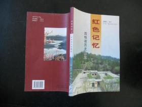 红色日记——西柏坡历史概览