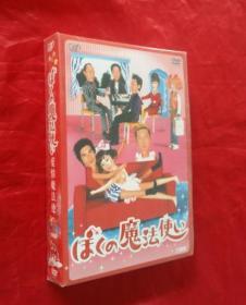 日本电视剧《爱情魔法使》(DVD6碟装)【正版原装】全新未开封。
