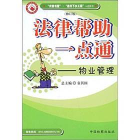 法律帮助一点通:物业管理(修订版)