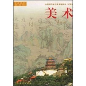 中等师范美术教科书 美术(第四册)