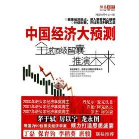 中国经济大预测
