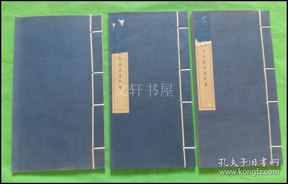 线装 印谱 ··空册··3册合售〈苏士澍〉…略有自然黄斑点