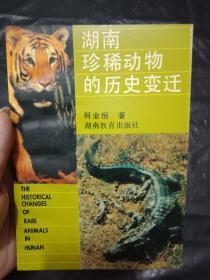 湖南珍稀动物的历史变迁(仅印800册----稀缺资料书--私藏9品如图