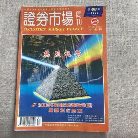 证券市场周刊1999年第68期
