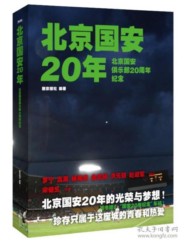 北京国安20年-北京国安俱乐部20周年纪念