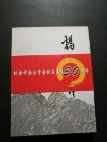 杨秀峰(精装,带书腰,品好)