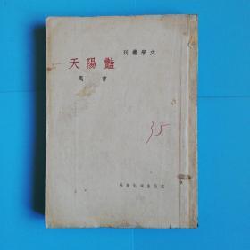 文学丛刊:艳阳天(民国新文学初版珍藏)