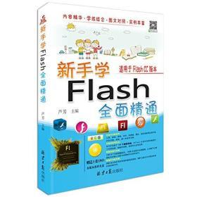 新手学Flash(全彩版)(附光盘)