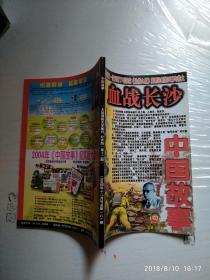 中国故事 大型通俗文学期刊 2004年十二月号