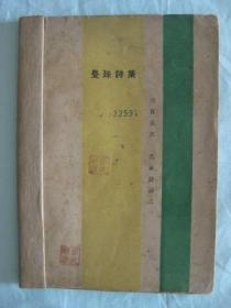 曼殊诗集  苏曼殊遗著   1931年版