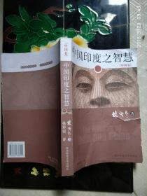 中国印度之智慧(中国卷)