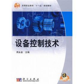 """高等职业教育""""十一五""""规划教材:设备控制技术"""