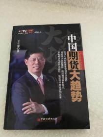 中国期货大趋势