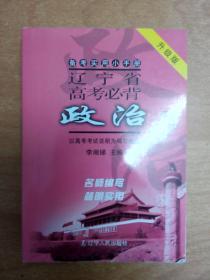 辽宁省高考必背政治(备考实用小手册)(升级版)