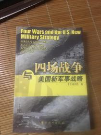 四场战争与美国新军事战略