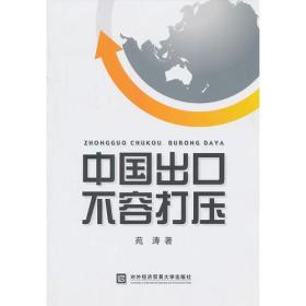 中国出口不容打压