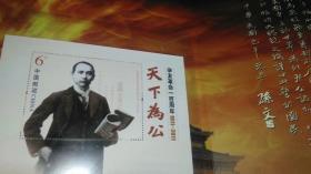 辛亥革命一百周年(1911--2011)纪念邮票