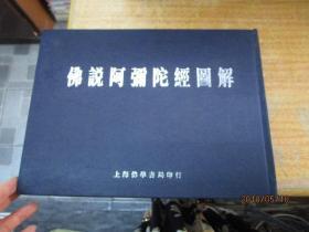 佛说阿弥陀经图解【布面精装铜版纸精印】