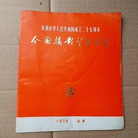 庆祝中华人民共和国成立二十五周年全国摄影艺术展览