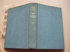 英文版:METHODS OF MATHEMATICAL PHYSICS(数学物理方法 第一卷)