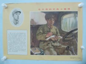1964年解放军画报初版 英雄挂图1张-雷锋4开