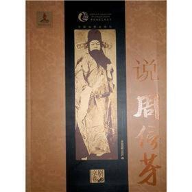 中国戏曲艺术大系:说周信芳